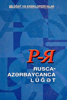 Rusca Azərbaycanca Lugət Iii Cild Prezident Kitabxanasi